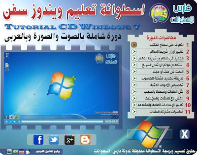 اسطوانة فارس لتعليم Windows 7 ويندوز 7 ( بالصوت والصورة وباللغة العربية ) للتحميل برابط واحد مباشر حصرياً من فارس الاسطوانات