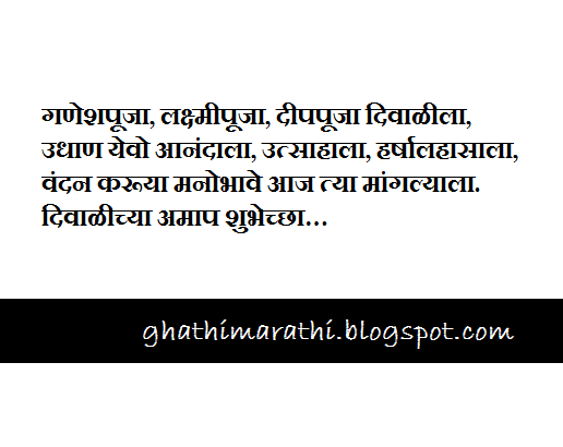 free diwali marathi sms messages for mobiles   marathi kavita sms jokes ukhane recipes charolya