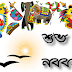 Happy Bangla New Year-1421 | Pohela Boishakh SMS, Photo, Greetings Collection