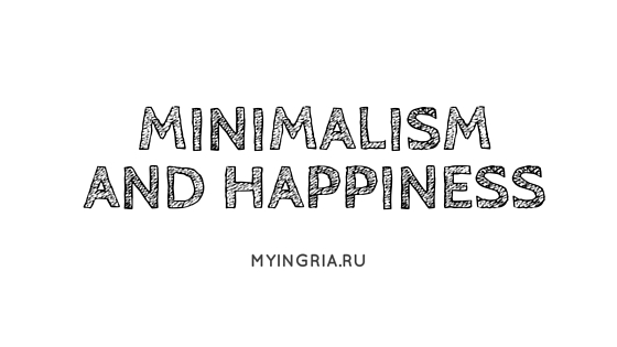 Minimalism and Happiness