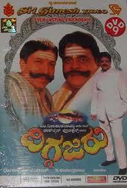 Diggajaru (2001) - Kannada Movie