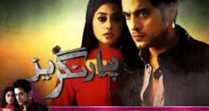 Piya Rangrezz 18 September 2015 on Life Ok