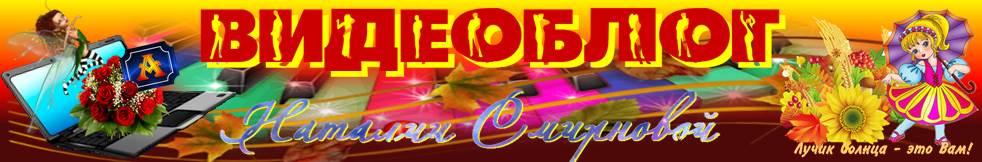 Видеоблог онлайн от Наталии Смирновой