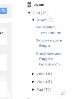 Гаджет Архив для Blogger