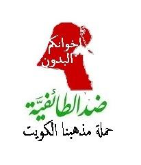 حملة مذهبنا الكويت