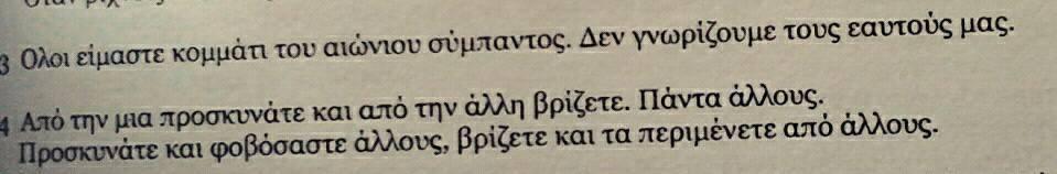 Αιρετική Φιλοσοφία - 2005  -Akis Sadexis