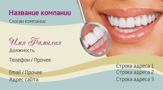 http://www.poleznosti-vsyakie.ru/2014/05/vizitka-blesk-zubov.html