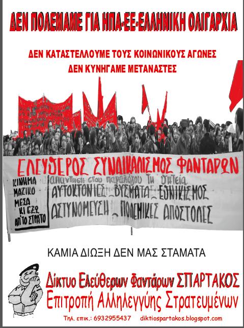Καμία δίωξη δεν μας σταματά, συγκέντρωση 23/10 Β' Μονομελές Πλημ/κείο Αθηνών 9.00
