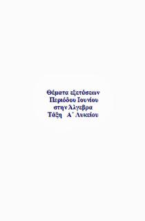 Θεματα αλγεβρας Α Λυκειου