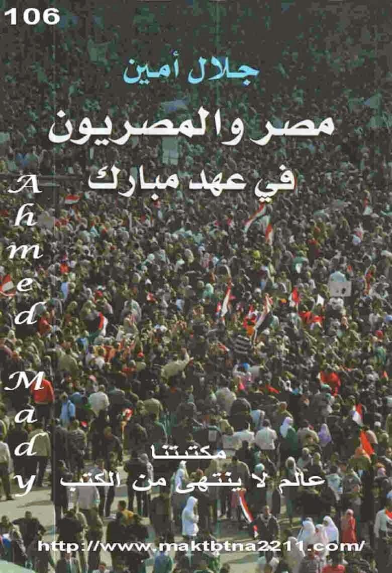 مصر والمصريون فى عهد مبارك - جلال أمين pdf