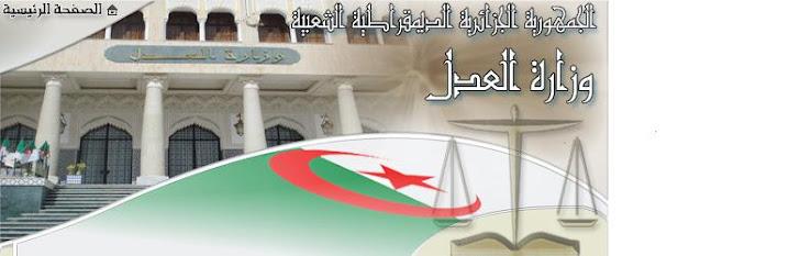 المحكمة العليا....الجزائر