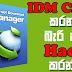 Internet Download Manager (IDM) Crack කරන්න බැරි නම් Hack කරන්න