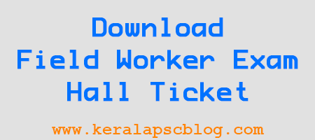 Kerala PSC Field Worker Exam 2015 Hall Ticket