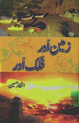 Zameen or Falk or By Intizar Husaain