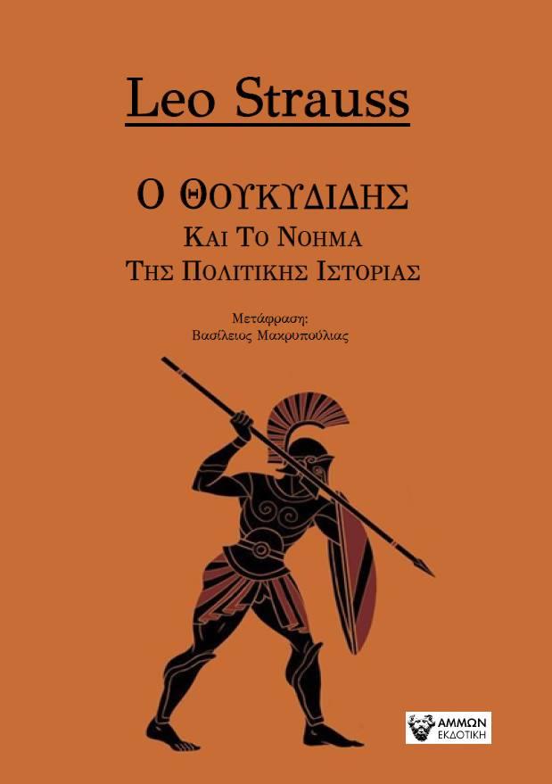 H μετάφρασή μας στο περίφημο βιβλίο του  L.Strauss. για το Θουκυδίδη.