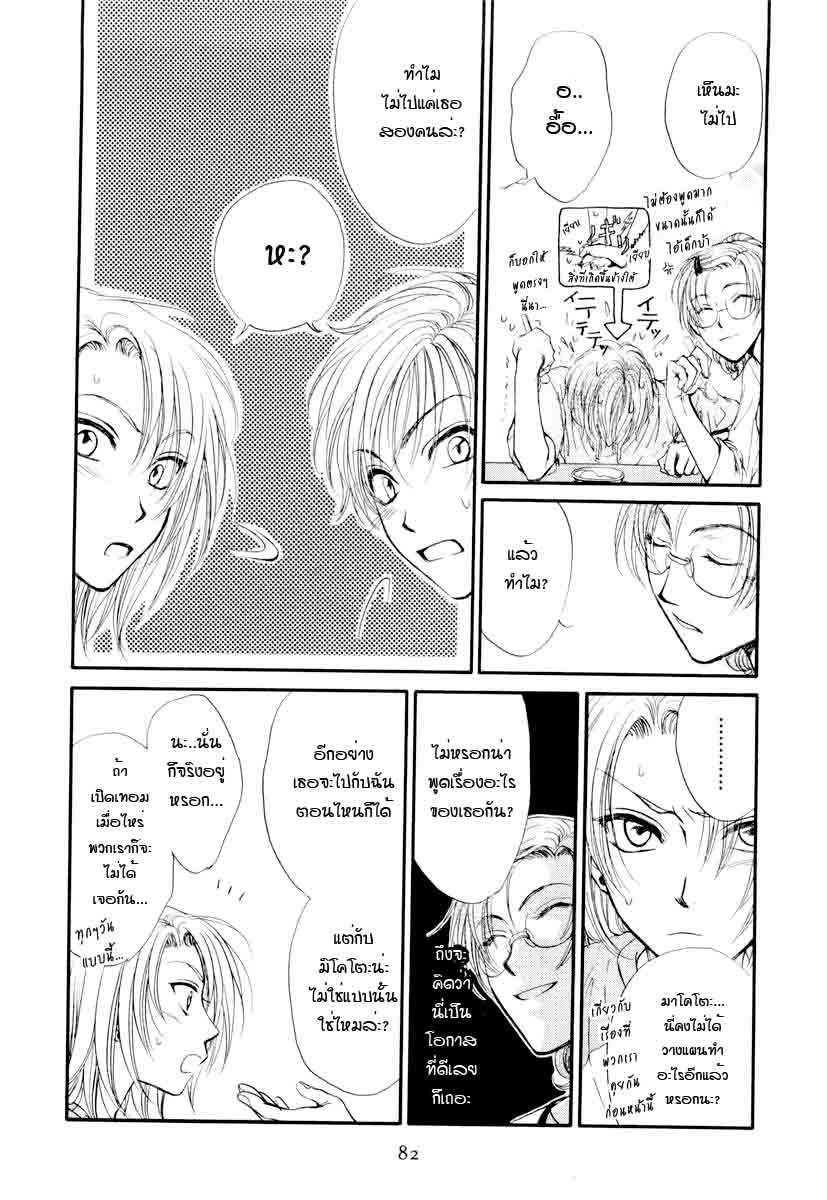 อ่านการ์ตูน Kakumei no Hi 6 ภาพที่ 13
