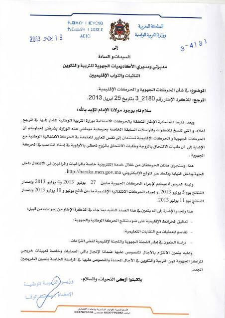 مراسلة وزير التربية الوطنية بخصوص تواريخ إجراء الحركات الانتقالية الجهوية و الإقليمية
