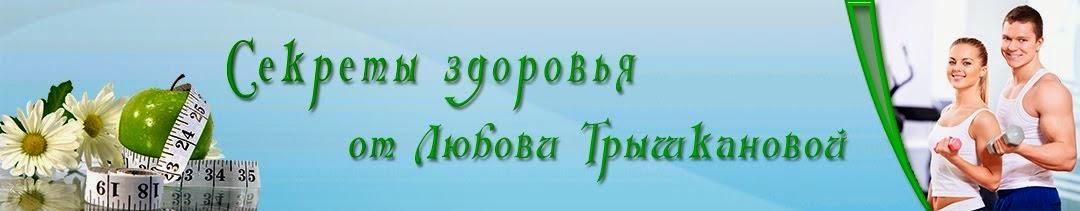 Секреты здоровья от Любови Трышкановой