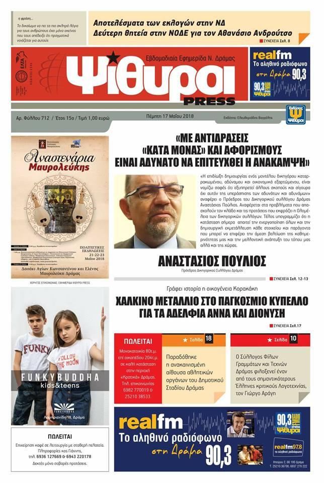 """Συνέντευξη Προέδρου Δ.Σ. Δράμας στην εφημερίδα """"Ψίθυροι PRESS"""" 17-5-2018"""