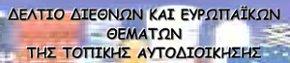 ΕΚΔΟΣΗ ΤΟΥ ΥΠ.ΕΣΩΤΕΡΙΚΩΝ