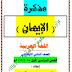 مذكرة اللغة العربية للصف الثانى الابتدائى 2015-2016 حسب المنهج الجديد لهذا العام