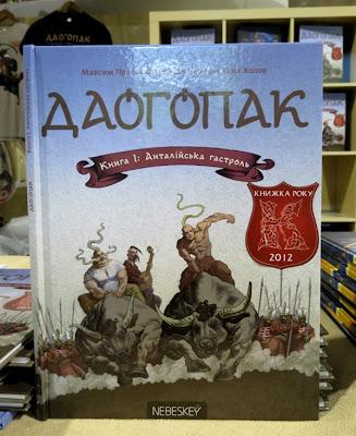 Еще не тренд, но и не частный случай синергии украинского фольклора и восточной философии
