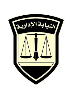 """اخر اخبار نتيجة مسابقة النيابه الاداريه 2015 """" 1800 وظيفه"""" اسماء مواعيد الاختبارات"""
