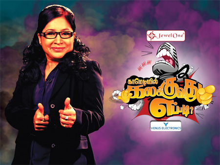 Comedyil Kalakkuvathu Yeppadi 14-07-2013, Full Programe Show, Episode 01