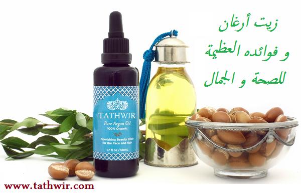 زيت أرغان  و فوائده العظيمة للصحة و الجمال  Argan oil
