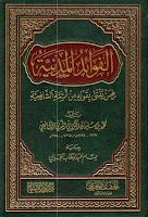 Fawaid Madaniyah Fi Man Yufta Bi Qaulihi min Aimmah Syafi`iyyah