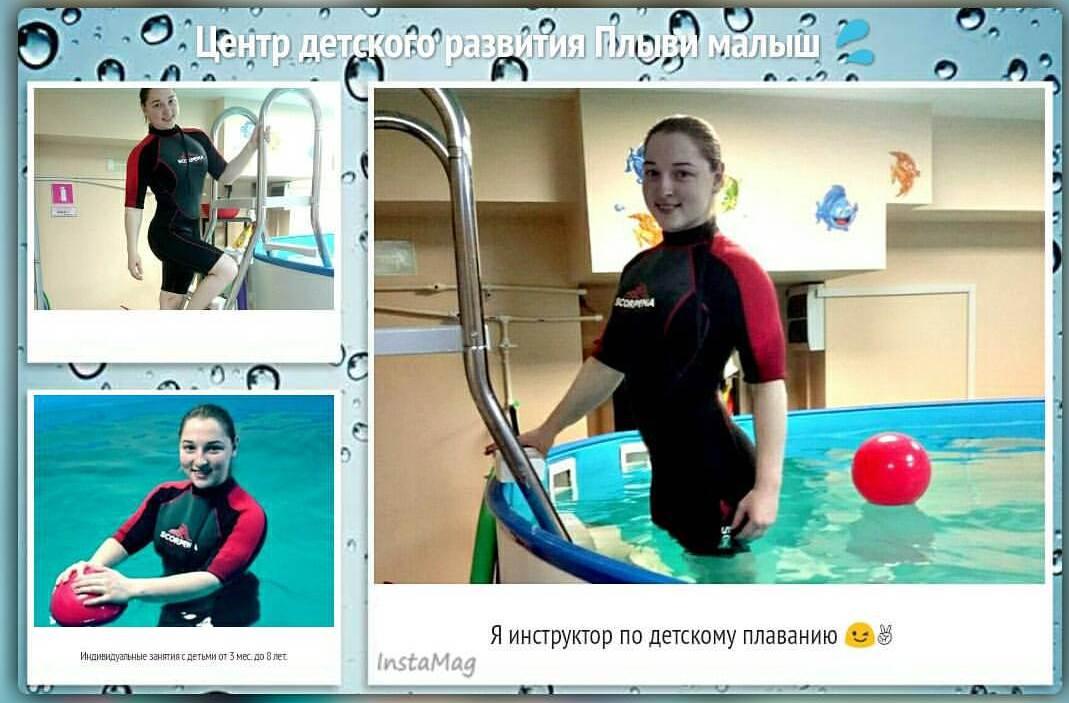 """Инструктор детского центра развития """"плыви малыш!"""""""
