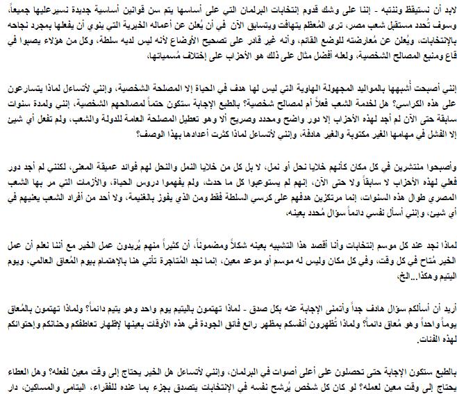 ماذا عن موسم الإنتخابات والمصالح الشخصية ...د.هيام عزمى النجار