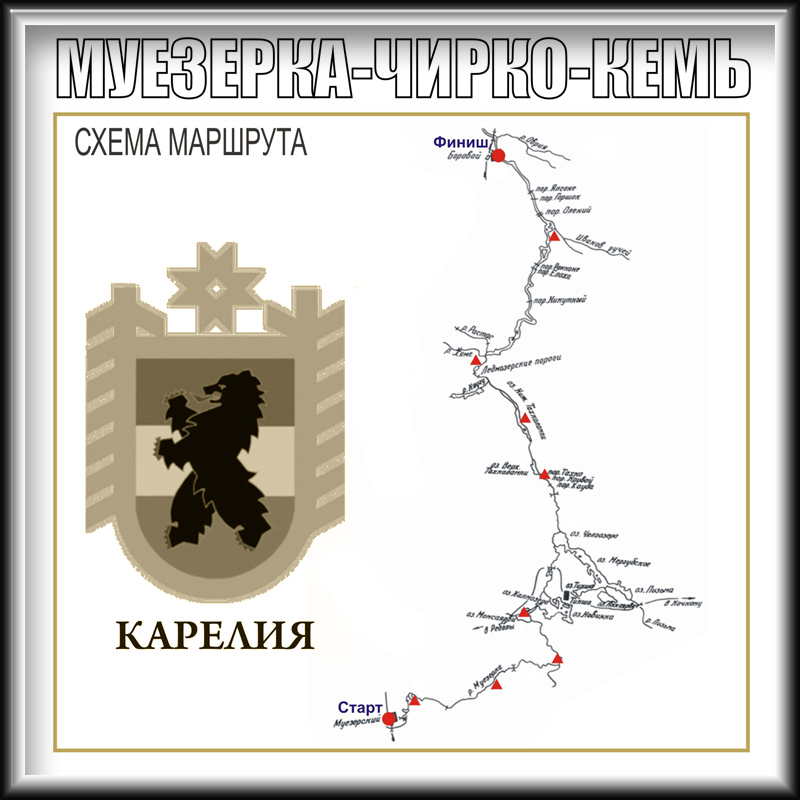 водный туристический поход на байдарках по рекам Карелии