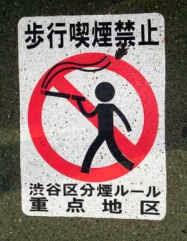 Rambu dilarang merokok
