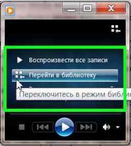 Радио в проигрывателе Windows Media