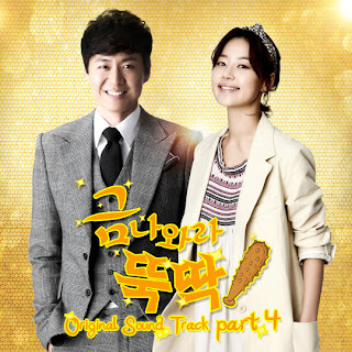 Jatanpung (자전거 탄 풍경) - 그래서 그랬던거야 (Acoustic ver.), I Summon You, Gold! (금 나와라 뚝딱!) OST Part.4