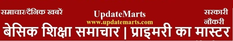 UpdateMarts| PRIMARY KA MASTER | SHIKSHAMITRA | Basic Shiksha News | UPTET