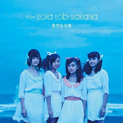 [Single] sora tob sakana – 夜空を全部 (2015.10.27/MP3/RAR)