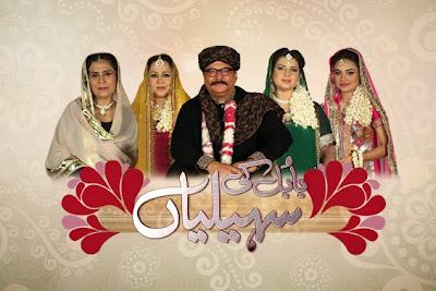 Babul Ki Saheliyan Episode 75 Hum Sitaray drama High Quality