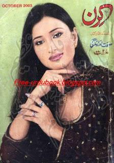 Kiran Digest October 2003
