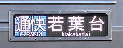 京王電鉄 通勤快速 若葉台行き6 7000系新LED側面