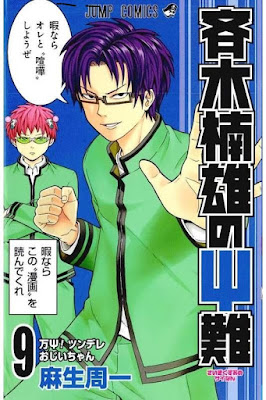斉木楠雄のΨ難 第00-16巻 [Saiki Kusuo no Ψ Nan vol 00-16] rar free download updated daily