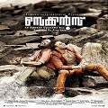 Seconds Malayalam Movie Review