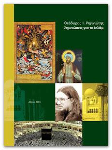 Θ.Ι.ΡΗΓΙΝΙΩΤΗΣ, ΣΗΜΕΙΩΣΕΙΣ ΓΙΑ ΤΟ ΙΣΛΑΜ (e-book από την euxh.gr)