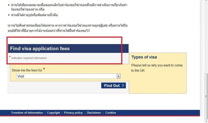 Http www ukba homeoffice gov uk countries thailand fees langname thai