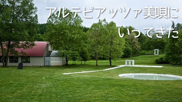 アルテピアッツァ美唄 安田侃 Yasuda Kan ARTE PIAZZA BIBAI