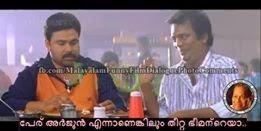 Peru arjunan ennaanenkilum theetta bheemanteyaa Comedy Malayalam Dialogues