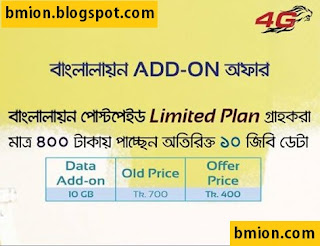 Banglalion-WiMAX-Postpaid-10GB-400Tk-Data-Add-On-Service-Add-Extra-Data-in-Need