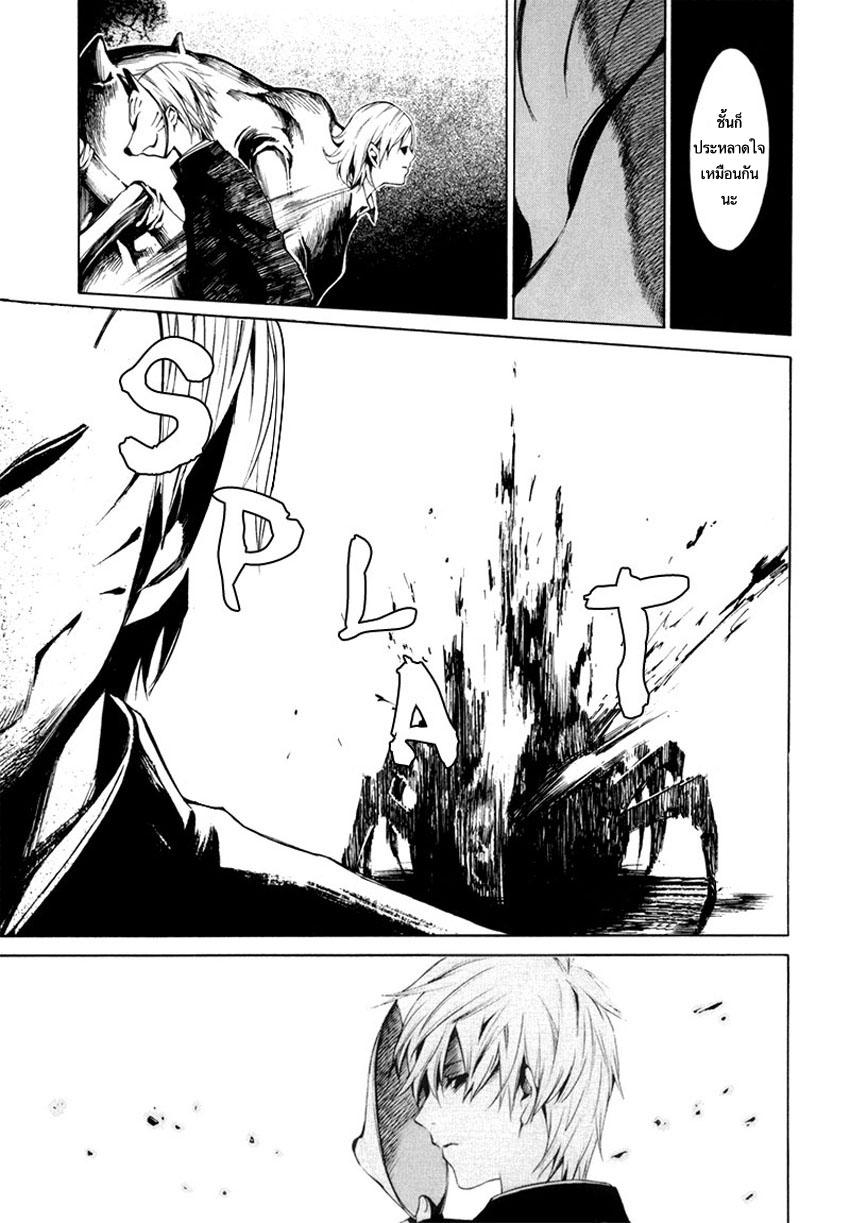 อ่านการ์ตูน Tsumitsuki 2 ภาพที่ 38