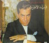 Farid El Atrache-Banadi 3alik